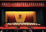 共青團金華市第七次代表大會開幕