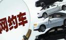 北京将对网约车整体调控 逐步清理不合规人员及车辆