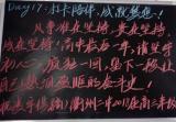 """衢州一中學""""準高三""""師生們每日手寫勵志語,相約至明年高考"""