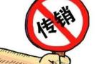 锦州加大力度打击传销行为 防止传销反弹回流