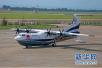 水陆两栖飞机AG600首飞成功 满足森林灭火和水上救援
