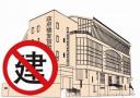 国务院新条例:用法律约束机关团体楼堂馆所建设