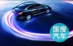 北京明确十大高精尖产业 国产无人驾驶车今年可量产