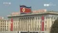 """朝鲜""""闪电""""回复板门店会谈名单 特朗普:愿和金正恩通话"""