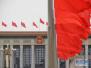 十九届中央纪委二次全会将于1月11日至13日召开
