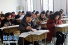 中小学教师资格考试笔试报名启