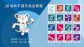国搜体育2月9日图文直播平昌奥运会开幕式
