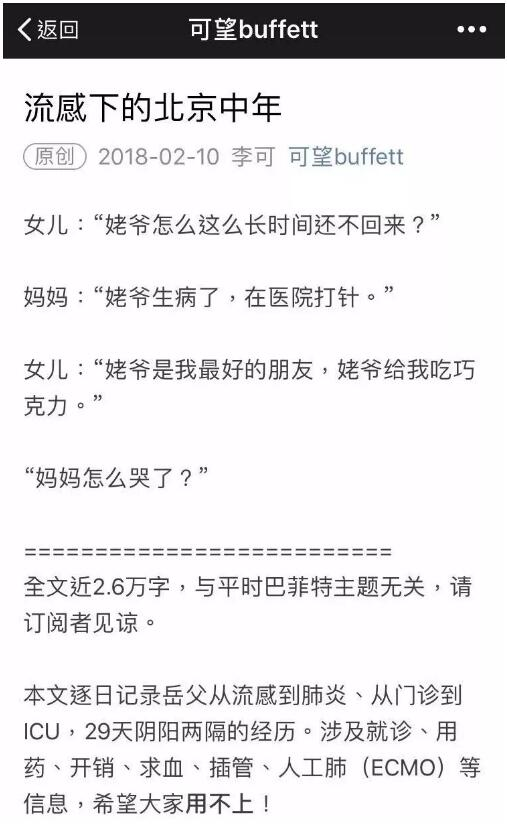 《流感下的北京中年》刷屏!为啥要吸氧、不能