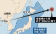 外媒:朝鲜再次射弹 掠过日本上空飞行2700公里