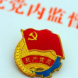 党内法规制定五年规划