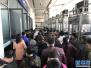 商丘火车站单日旅客发送量创新高 超去年同期