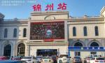 """""""锦州站"""" 的""""州"""" 字错了? 火车站回应:字体有差别"""