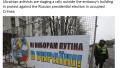 俄大选拉开帷幕 乌克兰为阻止俄罗斯人投票也是拼了