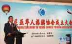 肯尼亚华人旅游协会成立