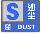 沙尘暴蓝色预警!京津冀等10省区市有扬沙或浮尘 北京PM10已经破千