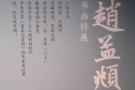 故宫博物馆赵孟頫书画特展开幕 这个浙江名家你不可错过