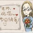 中国教师节