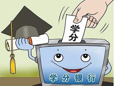 明年起青岛教师培训实行学分制 5年不足360分