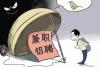 温州破获特大网络兼职诈骗案:40余天上千人被骗200多万
