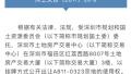 """深圳推出""""只租不售""""宅地 房子建成须自持70年"""