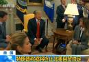 特朗普称或终止北美自贸协定另立双边贸易协定