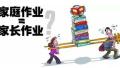 要求家长改作业、帮忙值日 家校合作还是责任转嫁?