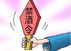 贵州党员落实禁酒令:一张桌吃饭 百姓喝酒我喝水
