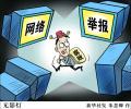北京出台新规:打听、过问、干预监督执纪将被追责