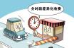 山东高速路或推差异化收费 时间路段车型将为标准