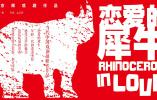 孟京辉经典话剧《恋爱的犀牛》将巡演中美两国13城市