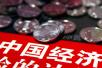 中国经济运行稳健,对全球经济增长贡献巨大