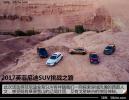 英菲尼迪SUV挑战之路 从优美牧场启程