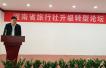 河南省旅行社升级转型论坛在郑州举行