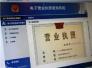 渤海新区首张全程电子化登记企业营业执照颁发
