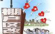 烟台棚户区三年内全部改造 明年计划数量是今年的3倍
