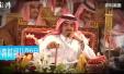 沙特官方否认前国王小儿子拒捕身亡:阿齐兹王子安然无恙