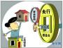 青岛房贷额度吃紧:个别购房者主动提出上浮利率