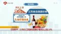 10月份江苏居民消费价格同比上涨1.8%