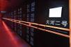 全球超级计算机500强 中国再次夺冠!