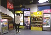 """无人便利货架""""占领""""杭州写字楼,扫个码就能吃到网红零食"""