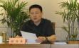 浙江嘉兴市海盐县委原副书记姚沈良接受组织审查、监察调查