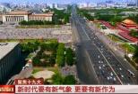 东方智慧惠及全球 十九大让世界看到中国担当