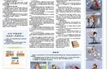 吉林日报一个整版刊登核武器常识及其防护