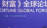 财富全球论坛开幕