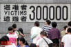 南京大屠杀遇难者名单墙增刻20个名字