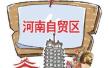 河南自贸区运行8个多月 郑州片区成效如何?