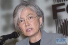 韩外长康京和将首访日本 磋商慰安妇等历史问题