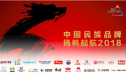 【推广】盖彦:新华社民族品牌工程是企业全球化的有效路径
