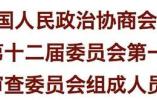 河北政协十二届一次会议主席团成员名单公布