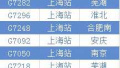 受大面积降雪天气影响 上海部分列车停运